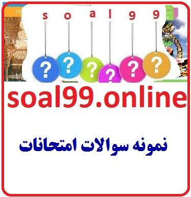 ریاضی3رشته 12تجربی خرداد98