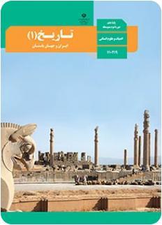 تاریخ ایران وجهان-دهم نوبت2*نمونه3
